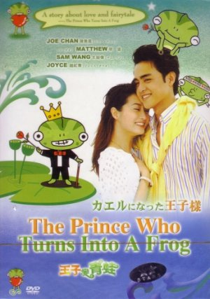 THE PRINCE WHO TURNS INTO A FROG (10-DVD)