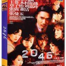 2046 / IN THE MOOD FOR LOVE [DVD]
