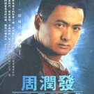 CHOW YUN FAT MOVIE COLLECTION [6-DVD]