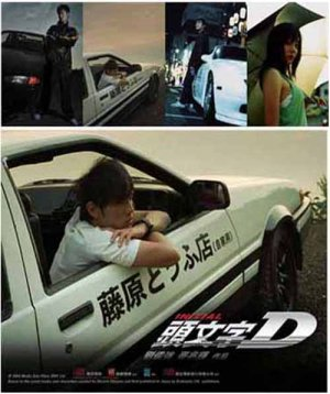 INITIAL D LIVE ACTION [DVD]