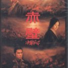 RED CLIFF 2 [1-DVD]