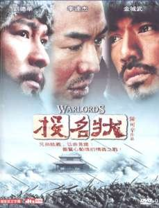 WARLORDS [1-DVD]