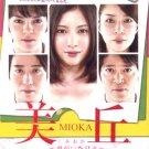 MIOKA [2-DVD]