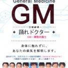 General Medicine GM [2-DVD]