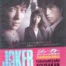 JOKER Yurusarezaru Sousakan [2-DVD]
