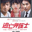Tobo Bengoshi  (The Fugitive Lawyer ) [2-DVD]
