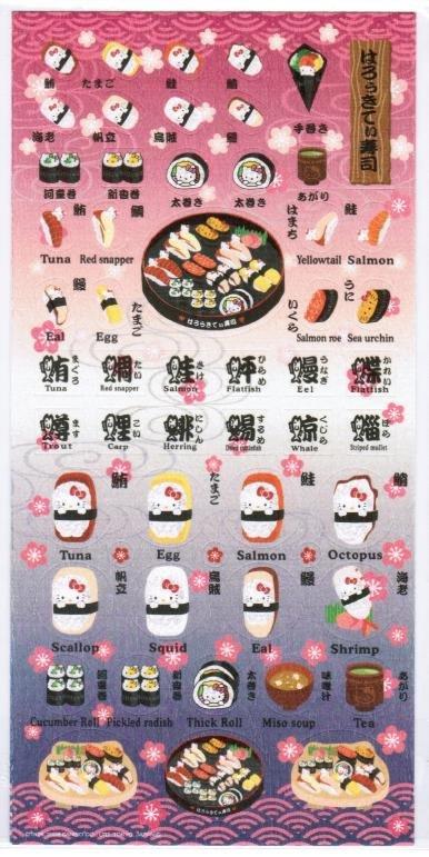 """Sanrio """"Hello Kitty - Sushi"""" Washi Sticker"""