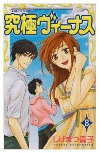 Princess Comics: Kyūkyoku Venus - Volume 8 by Takako Shigematsu