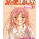 "Princess Comics: ""Sannin de Aishiaimasho?"" (Three in Love) - Final Volume by Shioko Mizuki"
