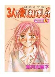 Princess Comics: Sannin de Aishiaimasho? (Three in Love) - Final Volume by Shioko Mizuki
