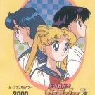 Sailor Moon JPP/Amada Sticker Card #14
