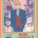 Sailor Moon JPP/Amada Sticker Card #24