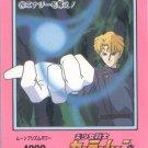 Sailor Moon JPP/Amada Sticker Card #26