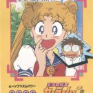 Sailor Moon JPP/Amada Sticker Card #67