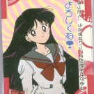 Sailor Moon Carddass Card #82