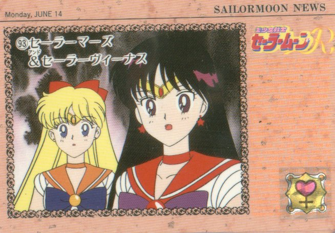 Sailor Moon Carddass Card #93