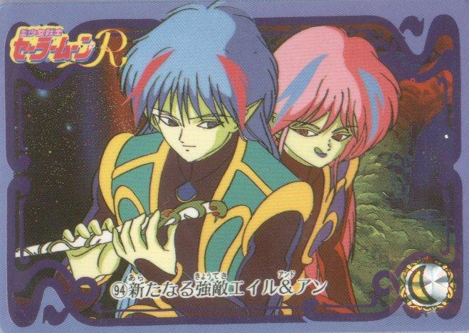 Sailor Moon Carddass Card #94