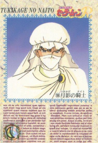 Sailor Moon Carddass Card #106
