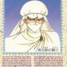 Sailor Moon Carddass Card #106