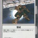 Gundam War CCG Card Black C-17
