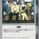 Gundam War CCG Card Black O-16