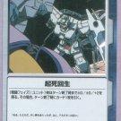 Gundam War CCG Card Blue C-16