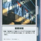 Gundam War CCG Card Blue O-25