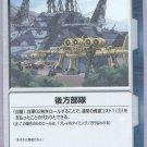 Gundam War CCG Card Blue O-27