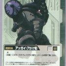 Gundam War CCG Card Green U-53