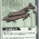 Gundam War CCG Card Green U-63