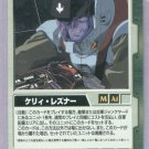 Gundam War CCG Card Green CH-29
