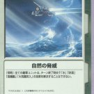 Gundam War CCG Card Green C-21