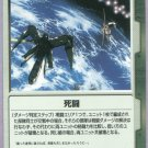 Gundam War CCG Card Green C-25