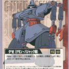 Gundam War CCG Card Red U-43