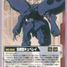 Gundam War CCG Card Red U-46