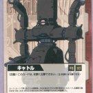 Gundam War CCG Card Red U-48