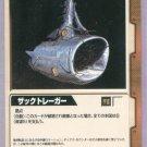 Gundam War CCG Card Tea U-27