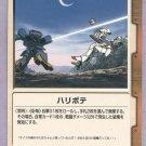 Gundam War CCG Card Tea O-15