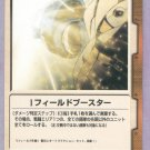 Gundam War CCG Card Tea O-20