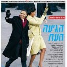 BARACK OBAMA Inauguration Hebrew Israeli Newspaper 1/21