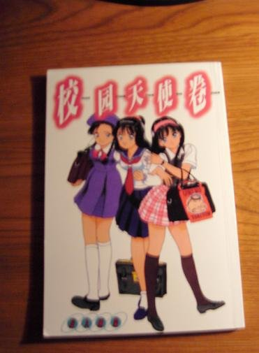 Manga Anime U jin artbook