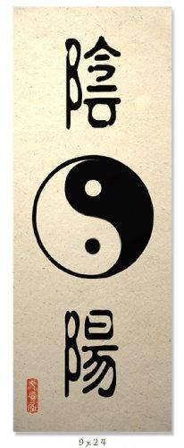 Oriental Asian Art Poster Print Yin Yang Symbol