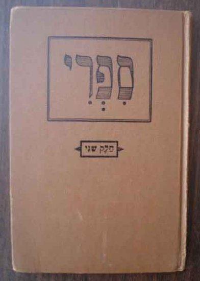 Hebrew Primer - I. Pollack (1926)