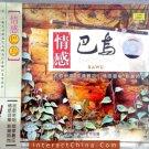 Emotion Bawu - Collection of Original 13 Bawu Songs CD---BUY 2 SAVE 10%, FREE SHIPPING WORLDWIDE