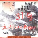 Original Oriental Ethnic Tribal Dance Song VCD #110---BUY 2 SAVE 10%, FREE SHIPPING WORLDWIDE