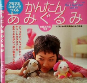Amigurumi Project Book - Japanese Craft Book