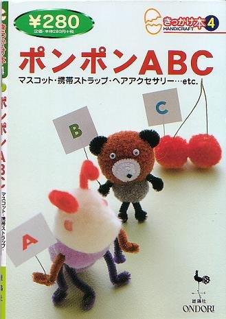 ABC Pom Pom Mascots - Japanese Craft Book