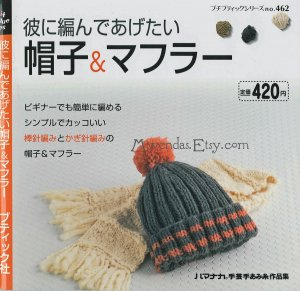 Crochet and Knit Beanies and Scarfs Japanese Craft Book Petite Boutique Series
