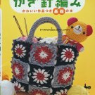 Crochet Beginners Projects - Japanese Craft Book