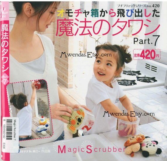 Magic Scrubber 7 - Japanese Craft Crochet Book